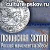 сайт комитета культуры Администрации Псковской области