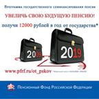 Отделение Пенсионного фонда Российской Федерации по Псковской области